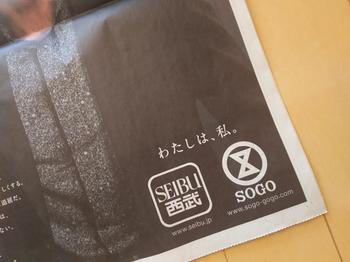 seibusogo_kimura.jpg